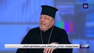 الأب نبيل حداد يتحدث عن دور الخطاب الديني بمواجهة الإرهاب - (16-3-2019)