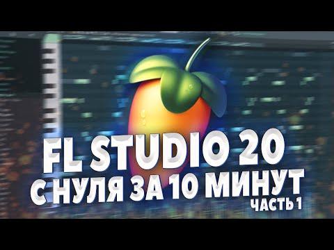 Фл студио видео уроки для начинающих