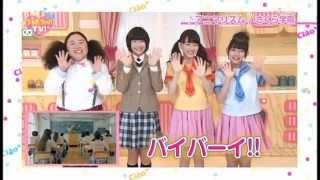 ちゃおちゃおTV 倉島颯良 山田杏奈 黒澤美澪奈.