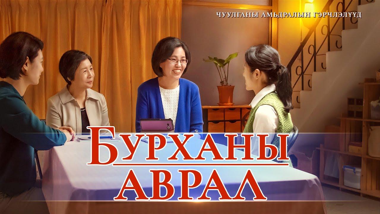 """""""Бурханы аврал""""Христэд итгэгчдийн гэрчлэлийн видео (Mонгол хэлээр)"""