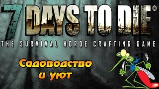 7 Days To Die #18 - Садоводство и уют