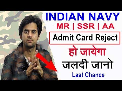 Indian Navy Admit Card Big Update जल्दी जाने पूरी बात Navy MR , SSR, AA Admit card Mp3