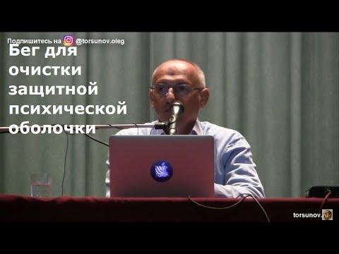 Торсунов О.Г.  Бег для очистки защитной психической оболочки