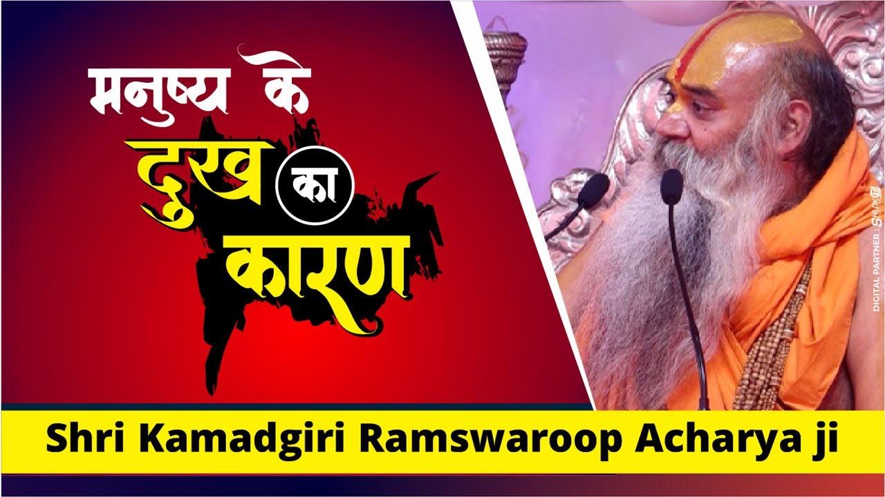 आदमी दुखी क्यों हैं , कारण क्या है ? Latest Pravachan By Jagadguru Ramswaroopacharya Ji Maharaj ||
