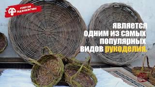 Плетение корзин в Таджикистане