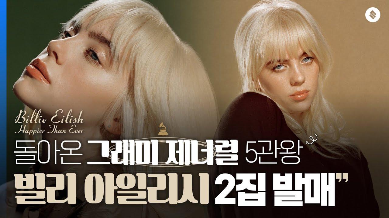 그래미 본상 5관왕, '아이콘' 빌리 아일리시 2집 발매