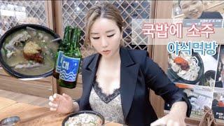 밤 12시 뜨끈한 국밥에 소주한잔 먹방