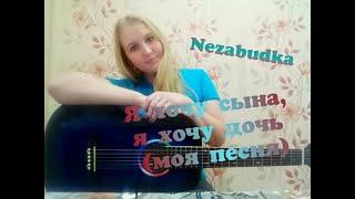 Песни по гитару. Nezabudka - Я хочу сына и дочь (моя песня)