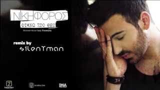 NIKIFOROS - FTANO STO THEO | REMIX by Silentman HD