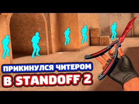 ПРИКИНУЛСЯ ЧИТЕРОМ В STANDOFF 2 - ТРОЛЛИНГ!