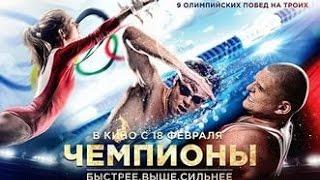 Чемпионы  Быстрее  Выше  Сильнее - Трейлер (2016)