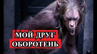 История - Мой друг ОБОРОТЕНЬ!!!