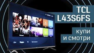 Телевизора TCL L43S6FS: 9 причин купить - 43 дюйма, Full HD, Smart TV и другие фишки