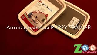 Лоток туалетный PUPPY TRAINER для собак, ОБЗОР