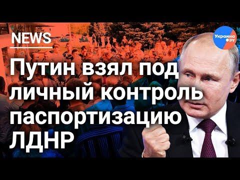 Путин взял под