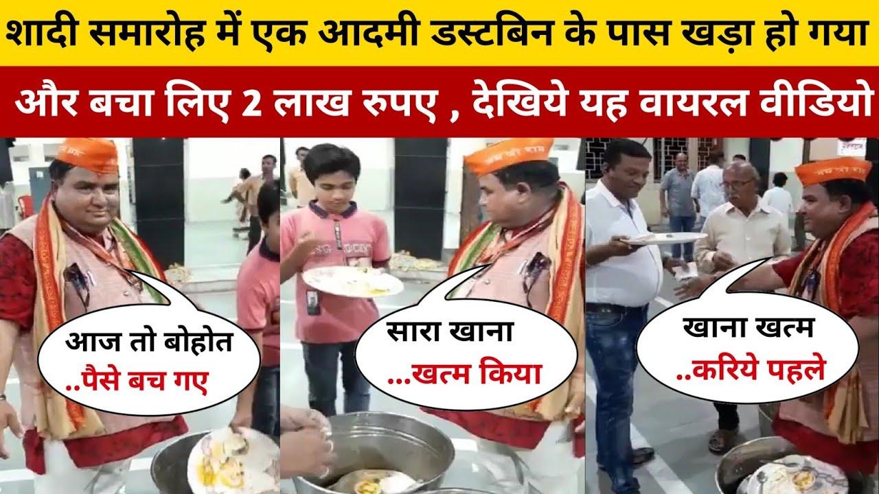 खाना फेकना है तो देने होंगे 5 हजार रुपए, कहकर बचा लिए 2 लाख रुपए, देखिये वीडियो    Viral Video