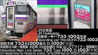 JR北海道 函館本線 733系1000番台はこだてライナー B-1003F 走行音 JR Hokkaido Hakodate Main Line Series 733 Type 1000 R.S.