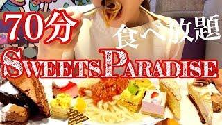 スイーツパラダイスでケーキパスタ食べ放題!70分1300円お腹いっぱい食べる!【スイーツちゃんねるあんみつのランチ】