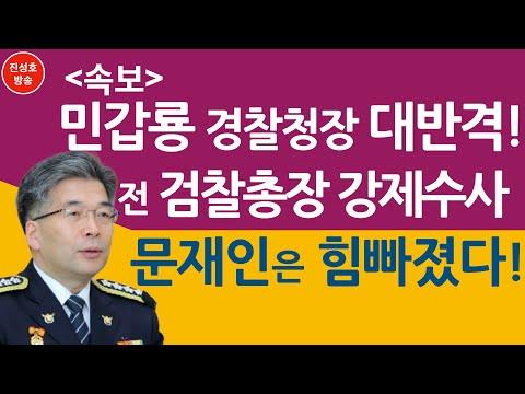 민갑룡 경찰청장 대반격! 전 검찰총장 강제수사 문재인은 힘빠졌다 (진성호의 직설)