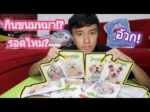 ลอง�ินขนมหมา รสชาติเป็นยังไง �ินได้ไหม มาดู�ัน!! มีอ้ว�555