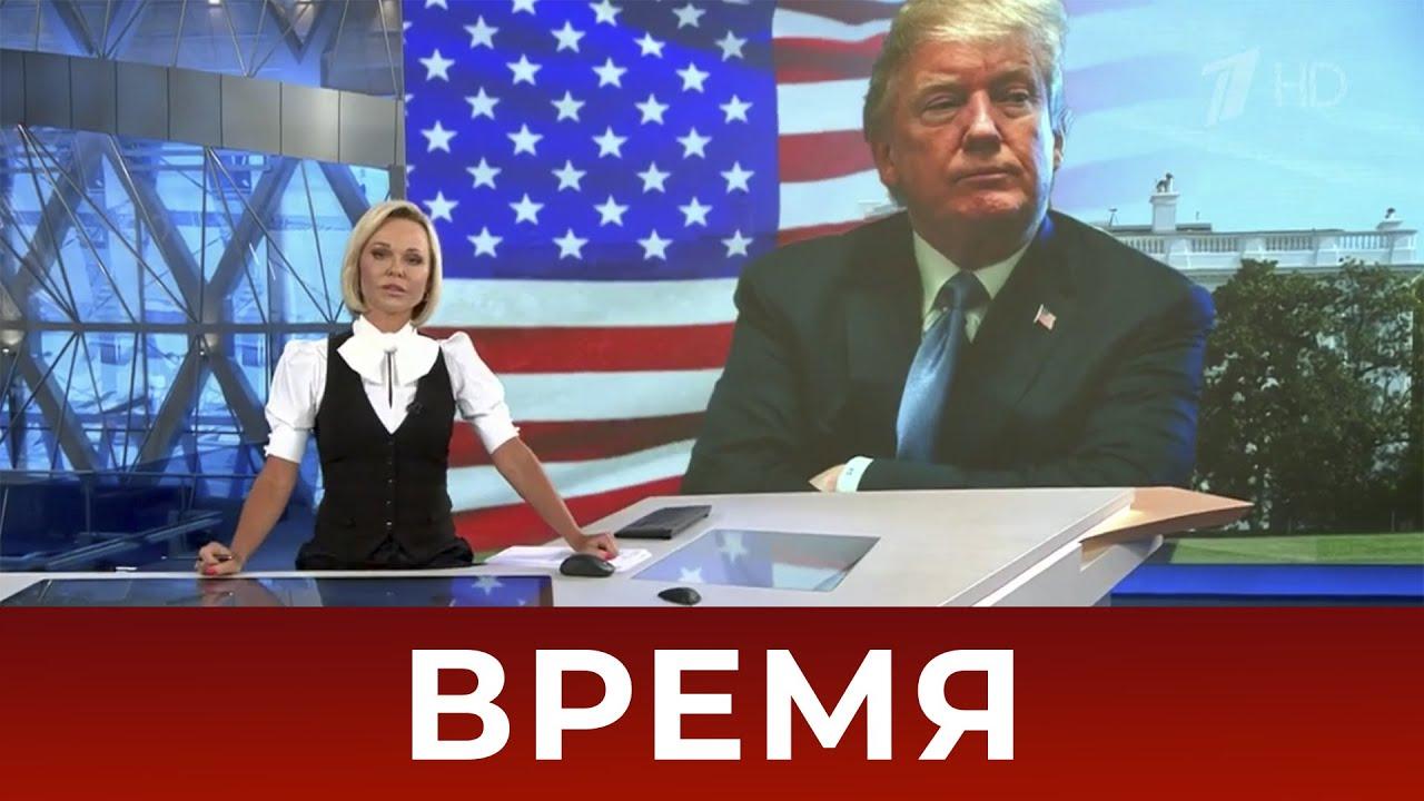 """Выпуск программы """"Время""""  от 30.07.2020 в 21:00"""