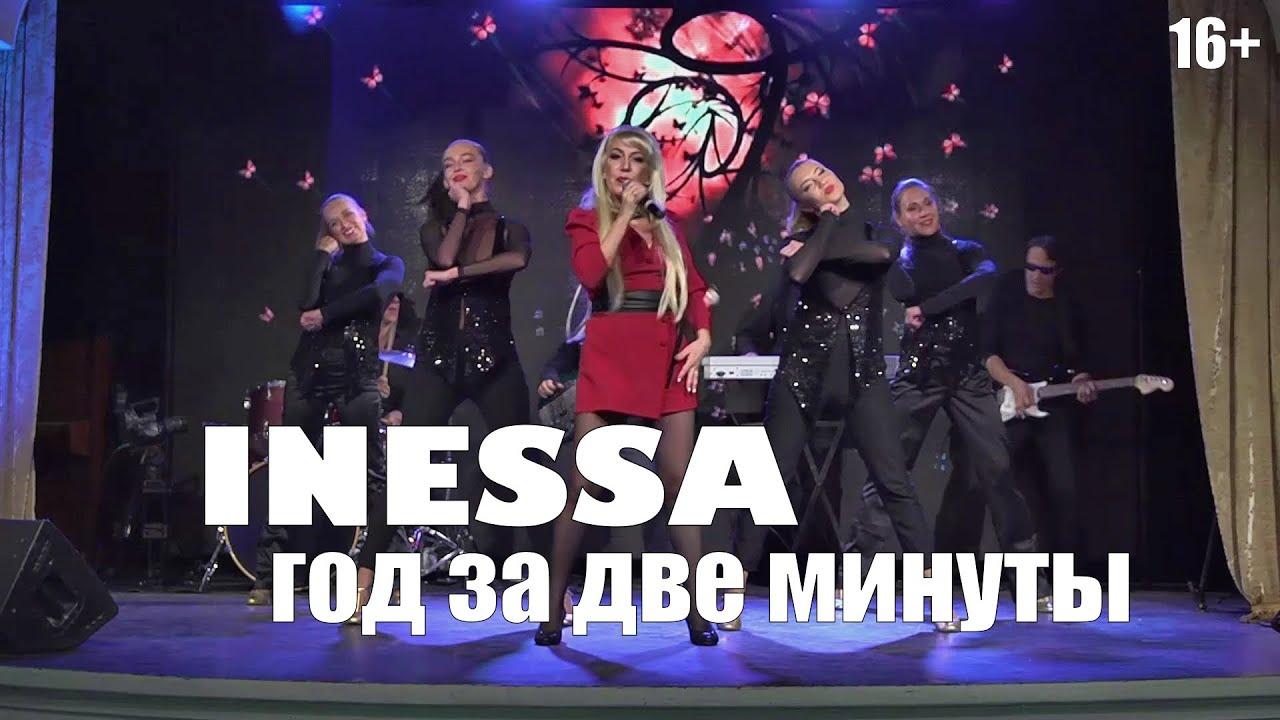 Инесса: год за две минуты | август 2020 - август 2021