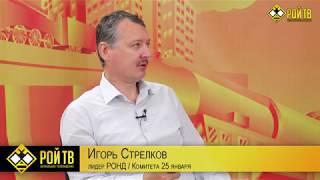 И.Стрелков: если бы в 2014-м  РФ правил Петр Первый…