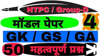 Top 50 gk Gs question in hindi | gk for Railway NTPC exam | Railway group D exam | gk in hindi |Rail
