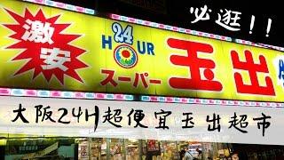 《Hank's 旅攝》#17-大阪必去24H超便宜玉出超市,宵夜省錢首選阿!! スーパー 玉出