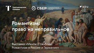 Романтизм: право на неправильное / Лекция / #TretyakovEDU