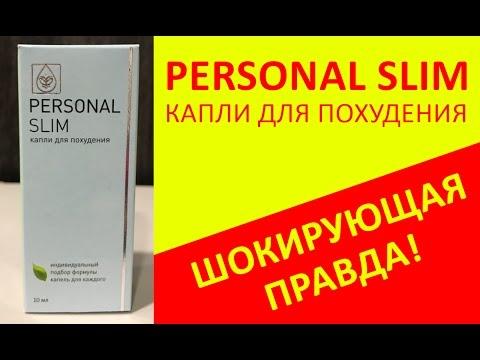 Personal slim отзывы! ВСЯ ПРАВДА! Капли personal slim для похудения купить, цена!
