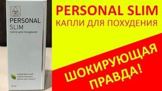 Personal slim відгуки! ВСЯ ПРАВДА! Краплі personal slim для схуднення, купити ціна!