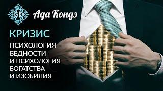 Кризис. Психология бедности и психология богатства(WOMANUR - http://www.womanur.com Расписание и видео семинаров: http://www.womanur.com/events/ Все темы семинаров: ..., 2015-02-13T12:04:14.000Z)