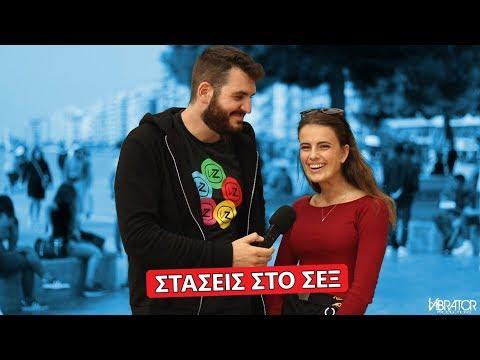 ΟΙ ΑΓΑΠΗΜΕΝΕΣ ΣΟΥ ΣΤΑΣΕΙΣ ΣΤΟ ΣΕΞ? (Θεσσαλονίκη)