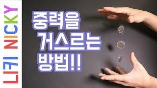 중력을 무시하는 공중부양 마술! 동전노래방에서 동전 하나만으로 친구들을 놀래킬 수 있다! 코인 점핑!! - …