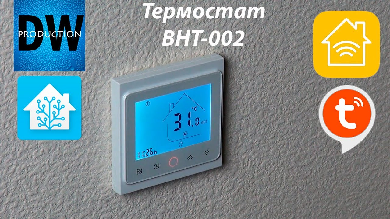 Термостат BHT-002 GB LW wi-fi в Home Assistant