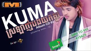 ស្រលាញ់បងយកគួរ Srolanh Bong Yok Kur Kuma M Production CD Vol 63
