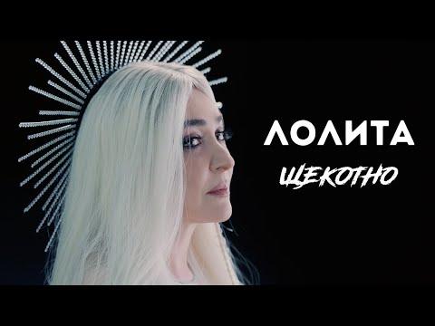 Смотреть клип Лолита - Щекотно