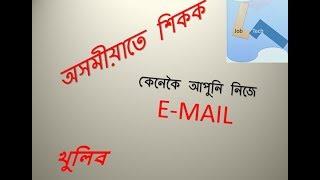 Dili, Assam dili/İNGİLİZCE cep android Rupam tarafından G MAİL HESABI OLUŞTURMA