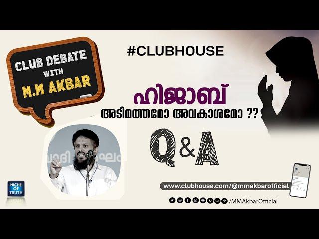 ഹിജാബ് അടിമത്തമോ അവകാശമോ ?? 🧕 Club Debate with MM Akbar    Club House Talk   01st June 2021