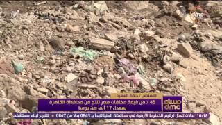 بالفيديو.. رئيس الهيئة العامة للنظافة يكشف معدل مخلفات محافظة القاهرة