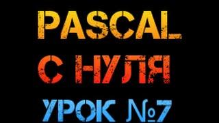 Урок №7. Паскаль с  нуля.  Многоуровневое разветвление