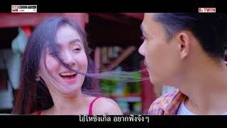 """ซีรี่อีสานเด้อจ้า part 40""""จูบจริง""""[4K by ทวิน เคล้าเครือ]"""