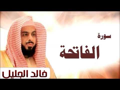 مكان التحميل تحميل دعاء الشيخ خالد الجليل Mp3