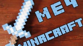 minecraft как сделать меч видео