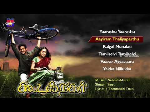 Koodal Nagar   Tamil Movie Audio Jukebox    Bharath    Bhavana  Sabesh Murali