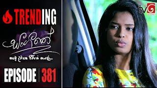 Sangeethe | Episode 381 06th October 2020