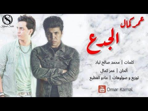 عمر كمال (.. موال الجدع ..) تعبت من الجدعنة '2019' 😢 الزمن بيغير القرايب .. ليه هنعتب على الصحاب 😂