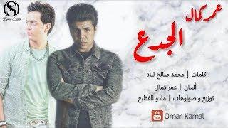 عمر كمال (.. موال الجدع ..) تعبت من الجدعنة