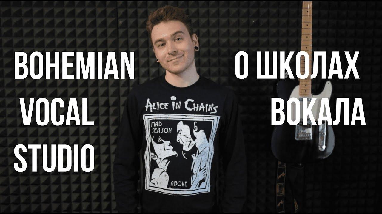 Школа вокала, которой я доверяю на 100%. Bohemian Vocal Studio.